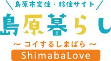 島原市定住・移住サイト 島原暮らし ~コイするしまばら~ ShimabaLove
