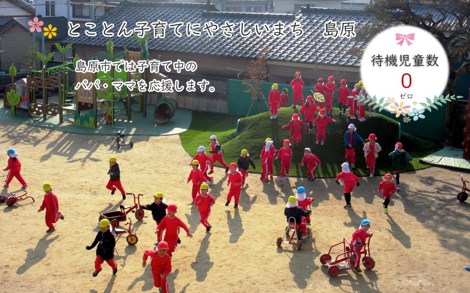 島原市定住・移住サイト 島原暮らし コイするしまばら ShimabaLove 待機児童ゼロ 島原市の保育所・認定こども園