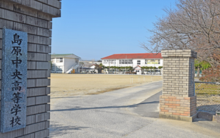 私立中央高校