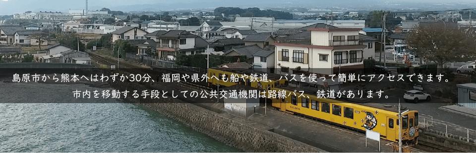 島原市定住・移住サイト 島原暮らし コイするしまばら ShimabaLove 充実した島原市内の交通