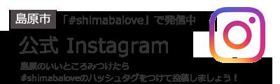 島原市定住・移住 コイするしまばら ShimabaLove 公式Instagram