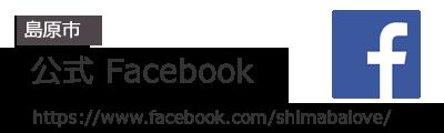 島原市定住・移住サイト 島原暮らし コイするしまばら ShimabaLove 公式Facebook