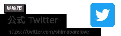 島原市定住・移住サイト 島原暮らし コイするしまばら ShimabaLove 島原市公式Twitter