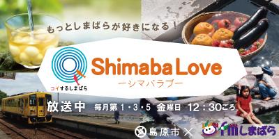 もっとしまばらが好きになるラジオ「ShimaLove(シマバラブ)」好評放送中!