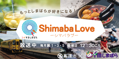 ラジオ番組「ShimabaLove]