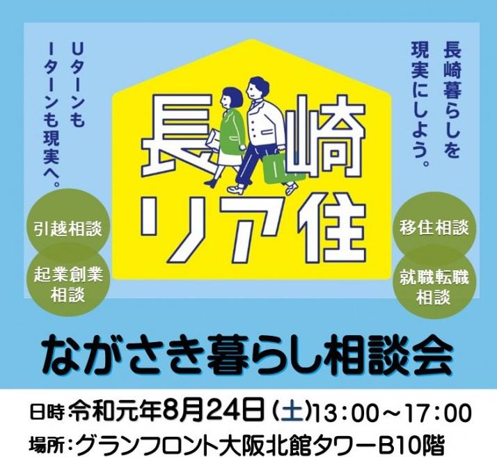 ながさき暮らし相談会 大阪市会場