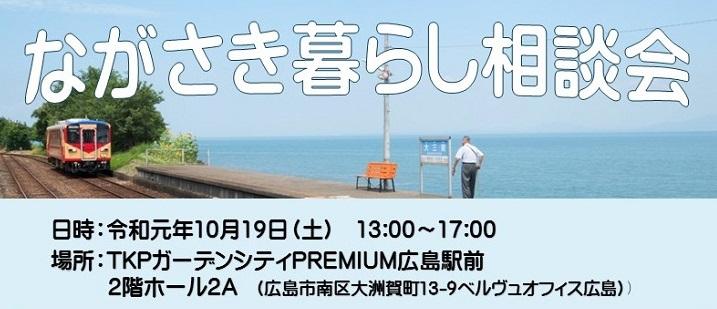 ながさき暮らし相談会 広島市会場 2019年10月19日開催